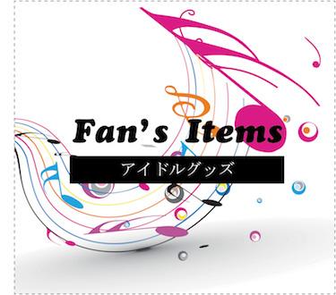 idol goods